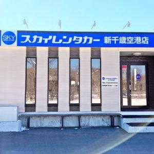 新千歳空港店