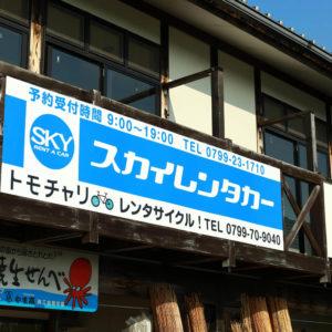 淡路島北店